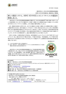 ABINC ADVANCE認証
